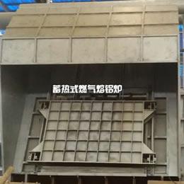 蓄热式燃气熔铝炉